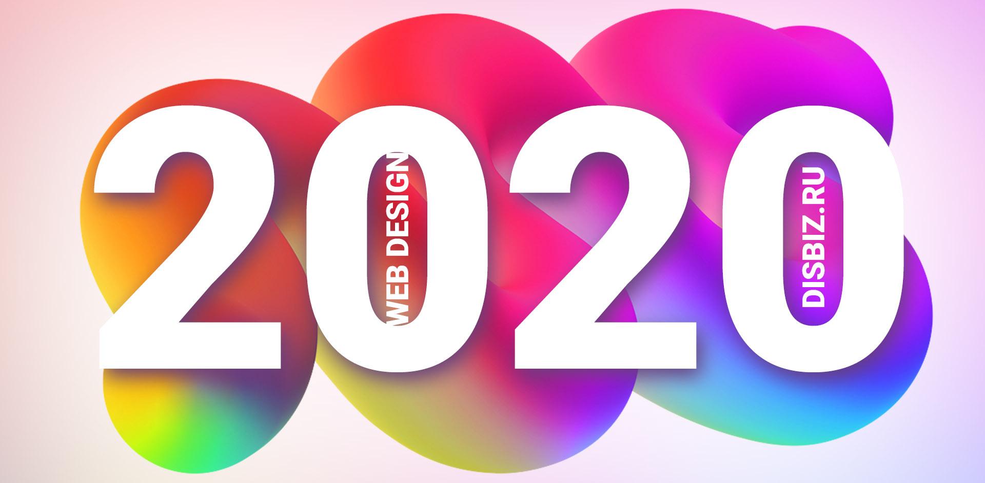 Веб-дизайн 2020 года